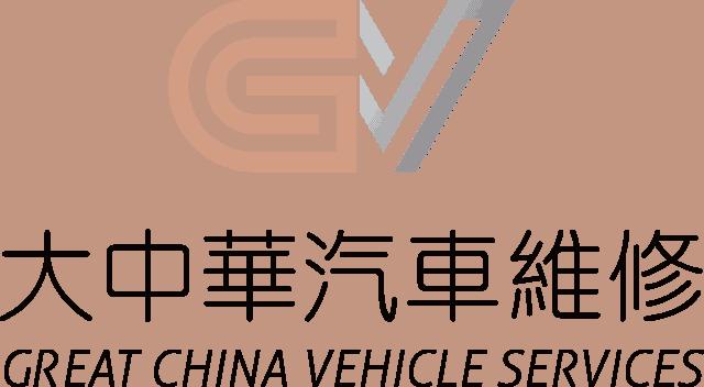 大中華汽車維修 - 貨車城集團